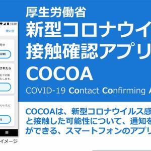 【新型コロナウイルス】新型コロナ接触確認アプリ「COCOA」公開