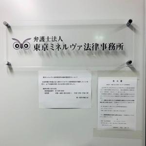 東京ミネルヴァ法律事務所が破産