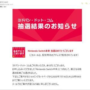 ヨドバシ ドット コムの「Nintendo Switch本体」抽選販売に当選した!