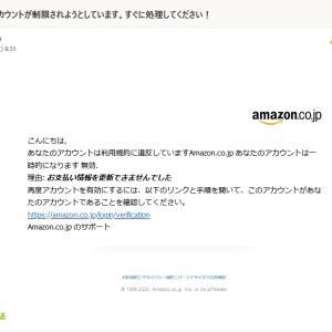 【フィッシング詐欺】Amazon、楽天詐欺メール3連発