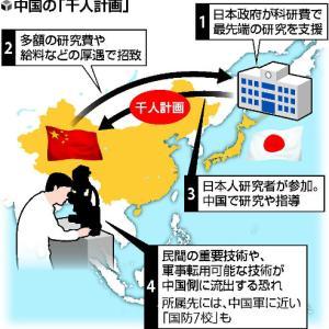 中国「千人計画」に日本人