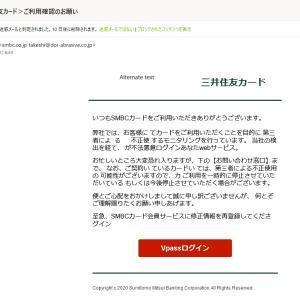 【フィッシング詐欺】三井住友カードのフィッシング詐欺メールが来た