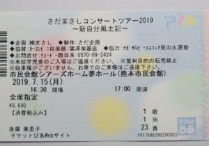 ♪ 久しぶりのコンサート ♪