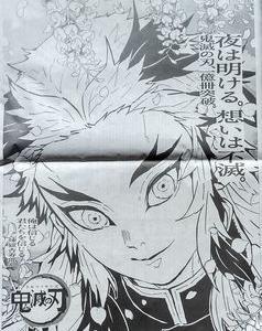 鬼滅の刃 新聞4ページ