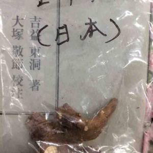 広島漢方研究会2月月例会に行ってきました。
