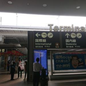関西国際空港にて至福の一時