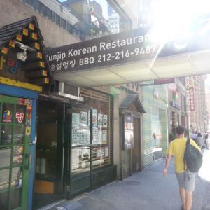 Kunjip Korea Restaurantにてスンドゥフチゲを食べる。