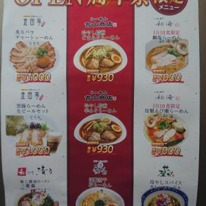 """""""和海""""の周年限定麺 えび潮ラーメン"""