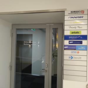 タリン・レナルトメリ空港 ビジネスラウンジ