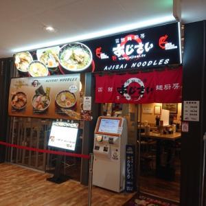 函館 あじさい 麺厨房 と 土方歳三最期の地