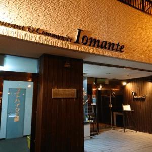 Iomante(イオマンテ)
