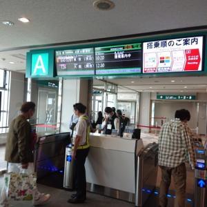 釧路空港から羽田空港経由、アマビエジェットで帰阪