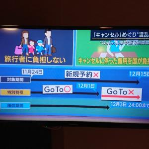 札幌市、大阪市、Go to トラベルキャンペーン一時除外について。