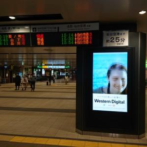仙台国際空港で土産を追加購入
