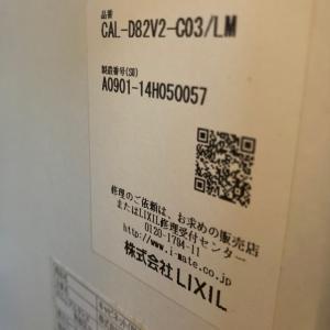 千葉県 船橋市 賃貸物件の不具合を 改善する
