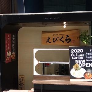 EBIKURA@渋谷