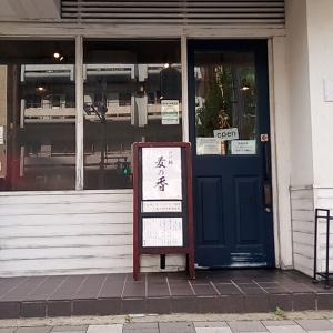 麦の香@面影橋・高田馬場