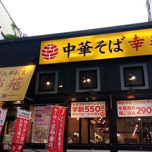 幸楽苑@渋谷