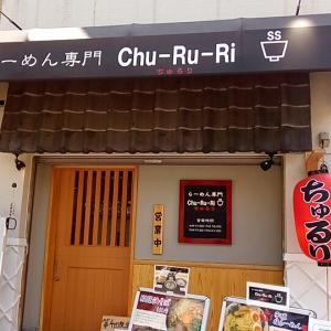Chu-Ru-Ri@十条