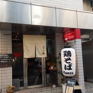 Tonari@神泉・渋谷