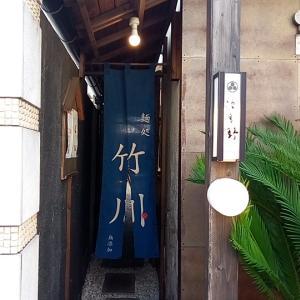 竹川@渋谷・神泉