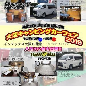 ≪~出展車両~大阪キャンピングカーフェア2019≫