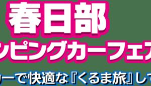 ≪~出展車両~春日部キャンピングカーフェア≫