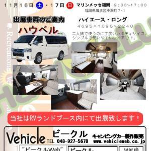 ≪~出展車両~福岡キャンピングカーショー2019≫