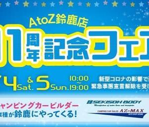AtoZ鈴鹿展示場11周年記念フェア開催中です!!