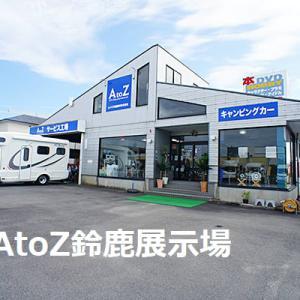 AtoZ大阪展示場_夏の商談会にご来場ありがとうございました!