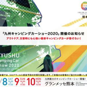今週末は九州キャンピングカーショー2020