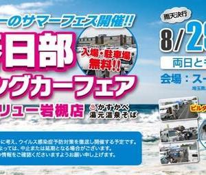 今週末29(土)30日(日)は春日部キャンピングカーフェアです!!