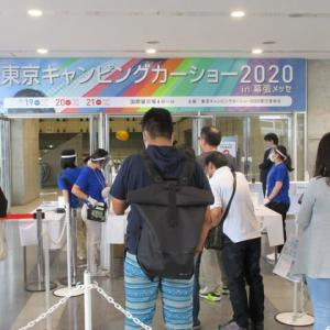 ~最終日~東京キャンピングカーショー2020
