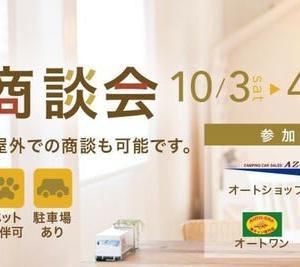 10月3(土)4(日)はAtoZ大阪店へ~!