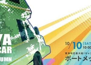 1年ぶりの名古屋キャンピングカーフェアです!