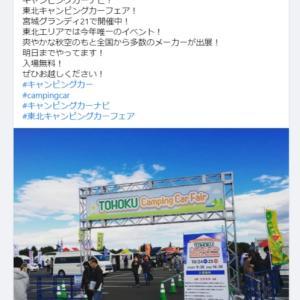 東北キャンピングカーフェア2020秋、ご来場ありがとうございました!!