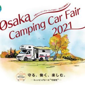 9/25(土)26(日)は大阪キャンピングカーフェアです!