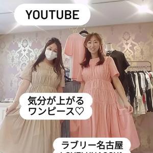 YouTubeライブ・気分が上がるワンピース紹介♡