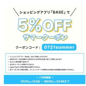 Lovely BASEアプリ限定で5%OFF!