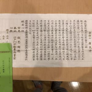 2019/11/3,11/4 〜 三連休後半は癌封じ祈願と学園祭へ