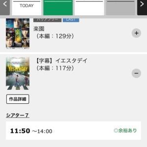 2019/11/9 〜 映画「イエスタディ」と山田うどんと