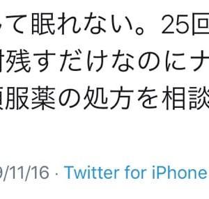 2019/11/17 〜 復職面談(11/20 木曜の17時〜)に向けて