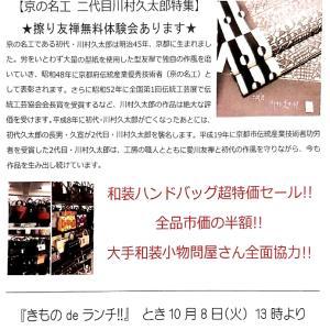 9/21(土)~9/24(火)店内イベント!