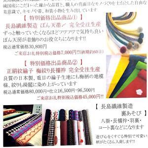 11月30日(土)より店内展示会