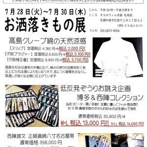 7月28日(火)より店内展示会!