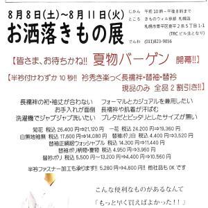 8月8日(土)から店内展示会!