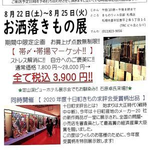 8月22日(土)から店内展示会!