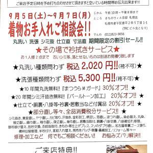 9月5日(土)より店内展示会!