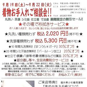 9月19日(土)より店内展示会!
