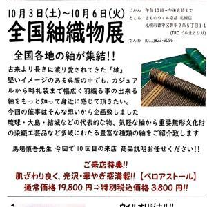 10月3日(土)から店内展示会!